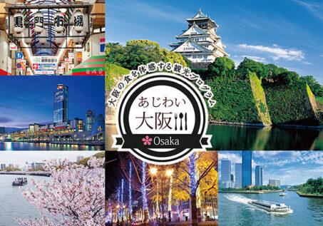 食と観光の体験イベント「あじわい大阪」でオンライン料理教室を行います