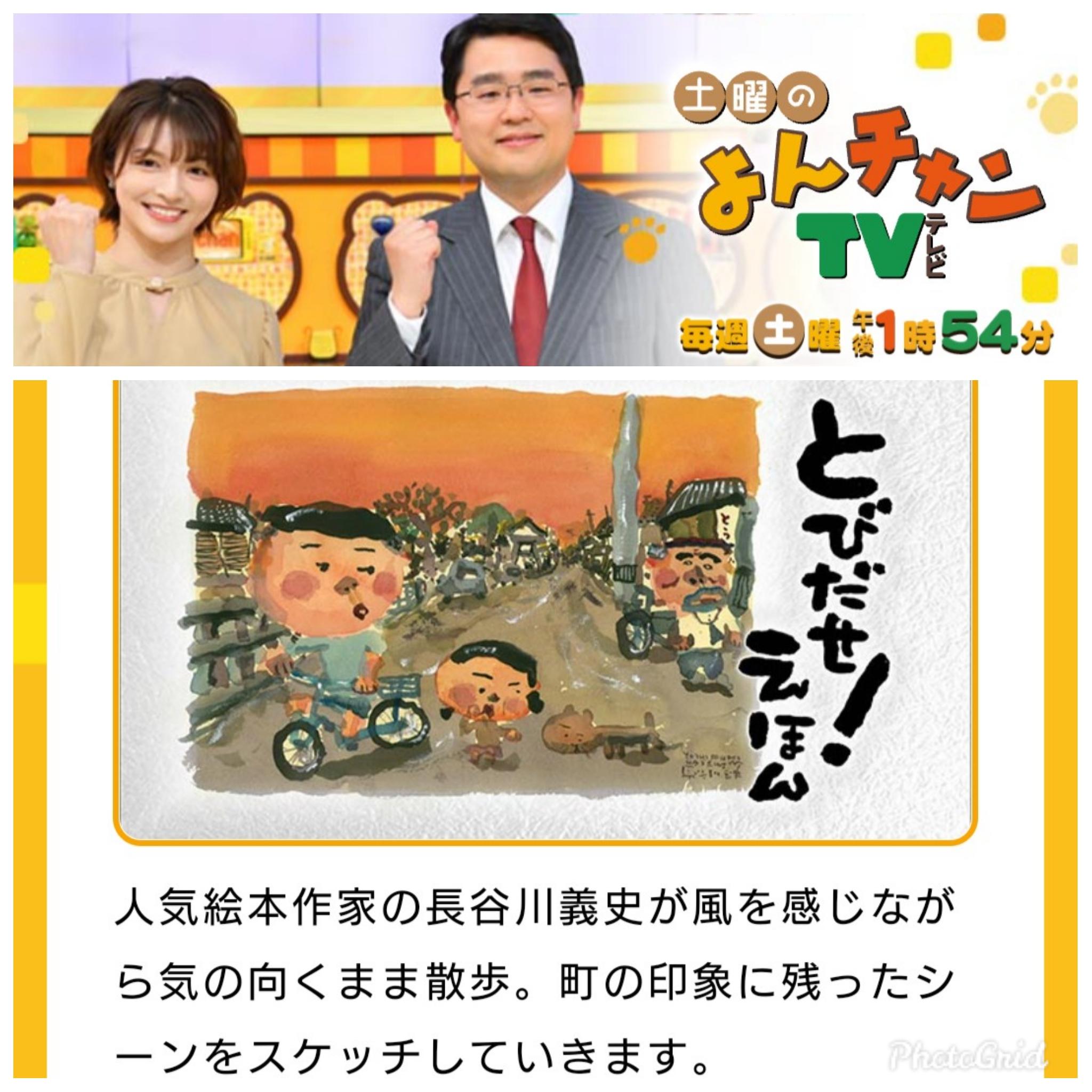 MBS毎日放送「土曜のよんチャンTV」ぜひご覧下さい!